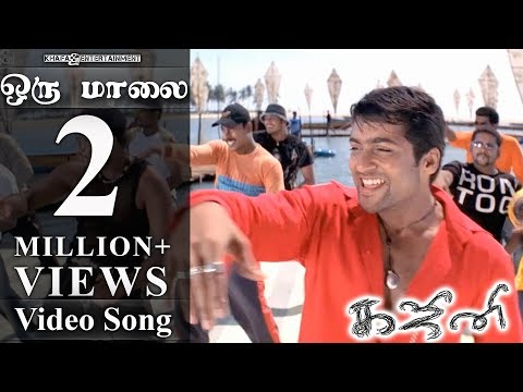 Ghajini Tamil Movie  Songs  Oru Maalai   Suriya, Asin