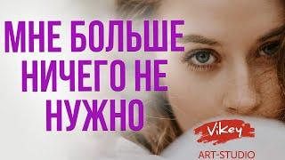 """Стихи о любви читает В. Корженевский (Vikey) """"Мне больше ничего не нужно"""", стих Ю. Вихаревой, 0+"""