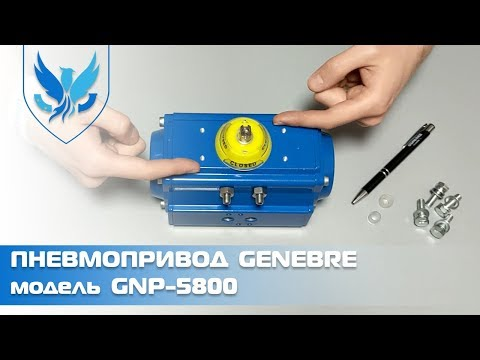 ⛲️🎥 Пневмопривод Genebre GNP 5800 для шарового крана и задвижки Баттерфляй   АРМАШОП