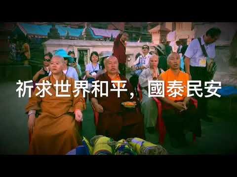 Yuan man Shan's members to Nepal holy place