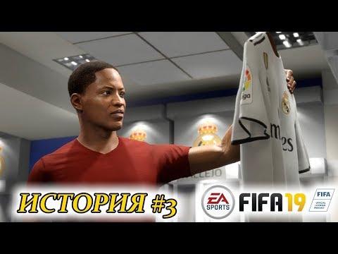 Прохождение FIFA 19 История #3 Дебют в Реале