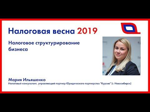 Мария Ильяшенко: Налоговое структурирование бизнеса. Налоговая весна 2019