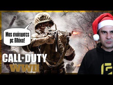 ΕΚΑΝΑ ΧΟΝΤΡΗ ΒΛΑΚΕΙΑ! (Call Of Duty: WW2 #2)