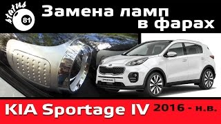 Замена ламп в фарах Киа Спортейдж 4 / Lights Kia Sportage IV