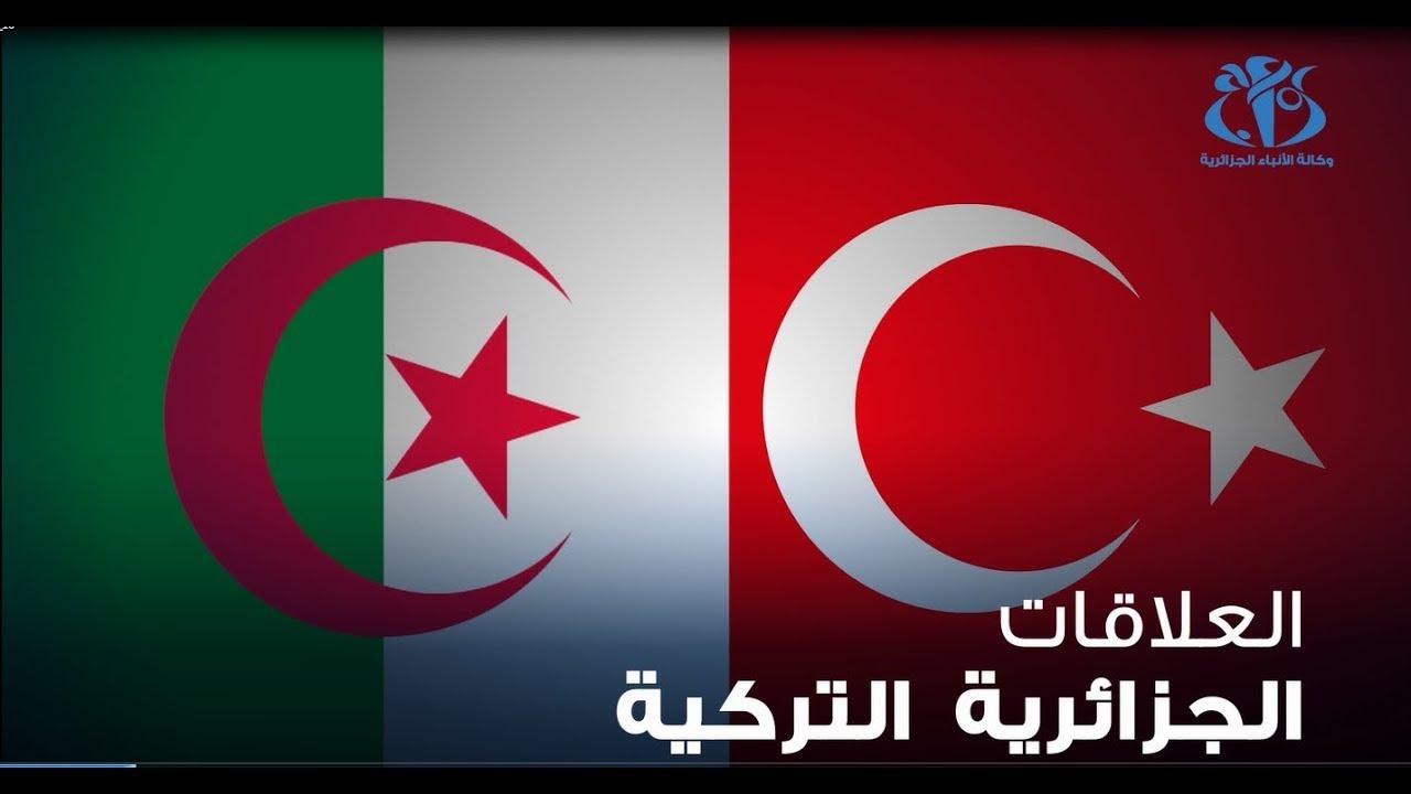 العلاقات الجزائرية – التركية : بين الإرث التاريخي والتحديات الراهنة