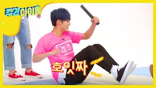 weekly idol ep312 3rd basement new game hip walk relay 지하3층 new 게임 엉덩이 걷기 릴레이