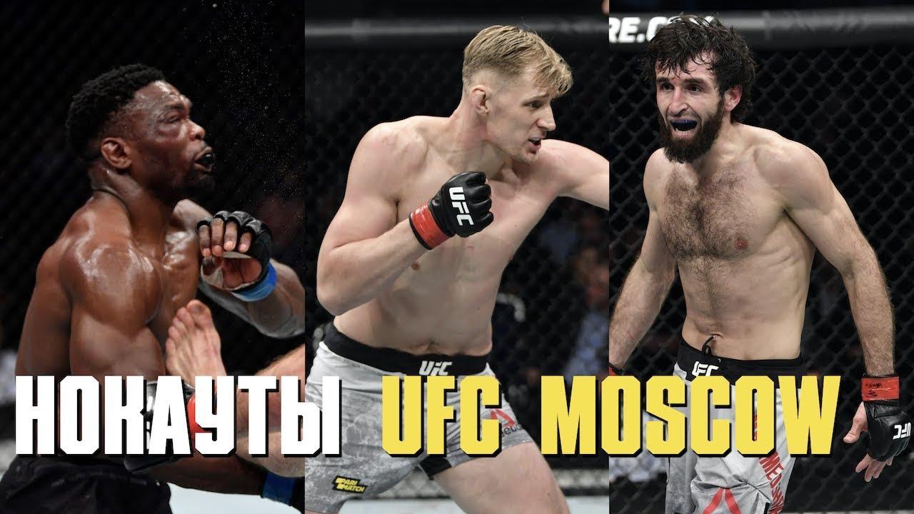 Download Нокауты UFC Moscow, Забит о следующем сопернике, Нганну бросил вызов Волкову