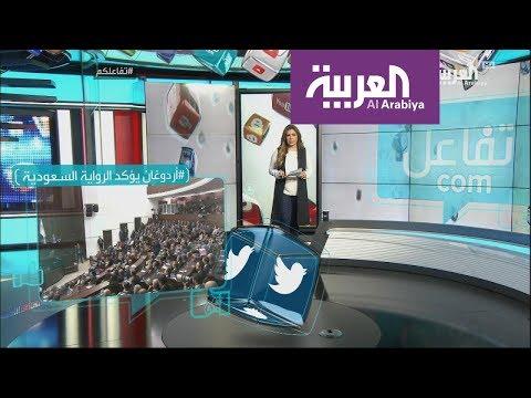 تفاعلكم | صدمة لبعض المغردين بسبب خطاب اردوغان عن خاشقجي  - نشر قبل 2 ساعة