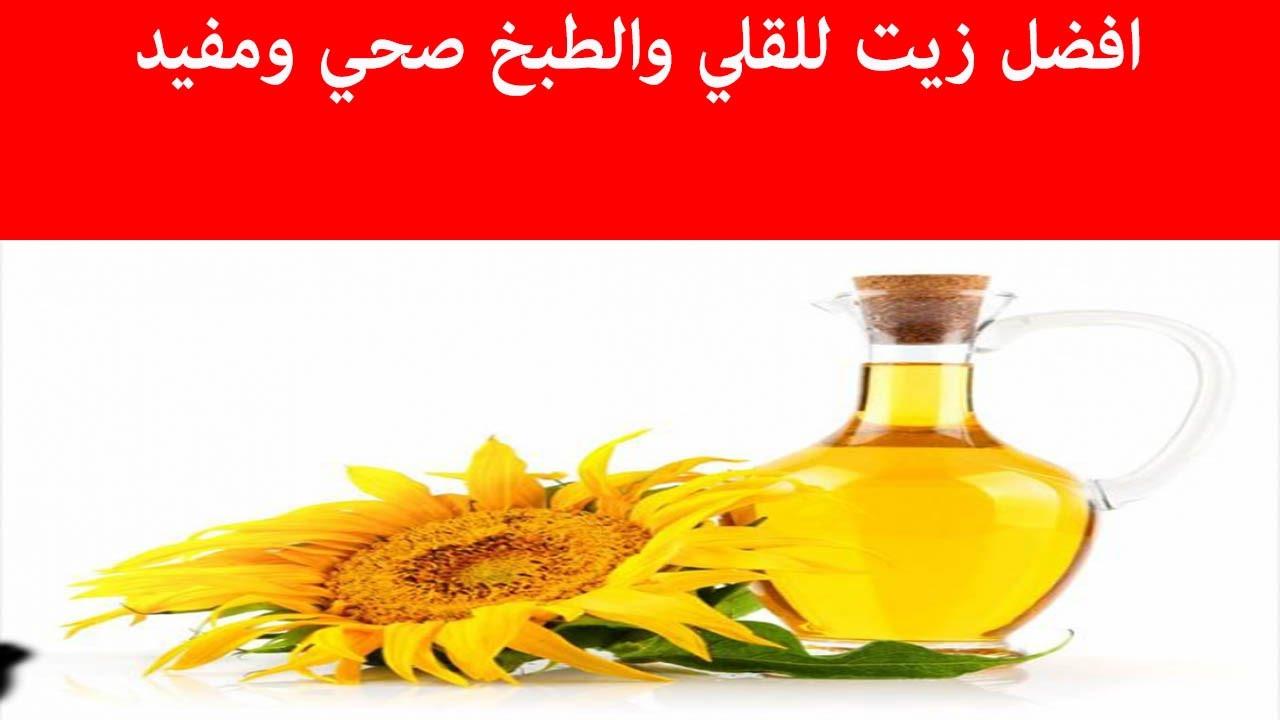 تريد باقة أزهار تصرف افضل زيت للقلي صحي Zetaphi Org