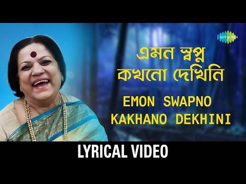 Emon Swapno Kakhono Dekhini Lyrical   এমন স্বপ্ন কখনো দেখিনি   Haimanti Sukla