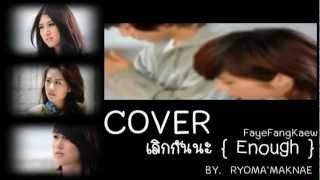 Cover เลิกกันนะ {Enough} FFK by. RYOMA