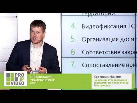 Организация транспортных КПП  Кретинин Максим, ПСЦ Электроника, PROIPvideo2019