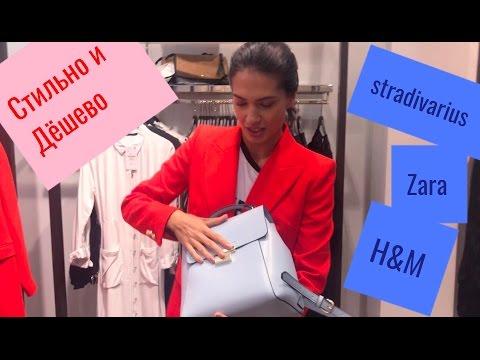 Стильно и Дёшево! Zara   H&M   Stradivariusиз YouTube · С высокой четкостью · Длительность: 14 мин12 с  · Просмотры: более 174000 · отправлено: 22.03.2017 · кем отправлено: Анна Устюжанина