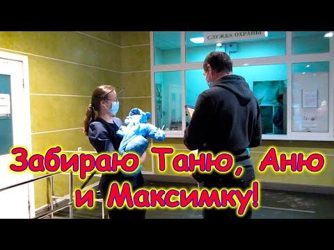 Забираю Таню из роддома, а Аню с поезда. (01.21г.) Семья Бровченко.