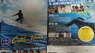 キャッチ ア ウェーブ 2006 映画チラシ 2006年4月29日公開 【映画鑑賞&...