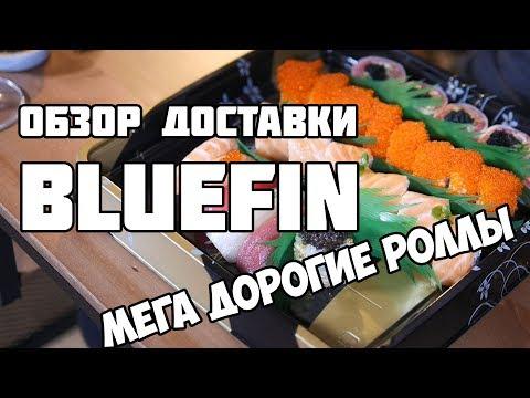 Доставка BLUEFIN (Блюфин) МЕГА ДОРОГИЕ РОЛЛЫ !!