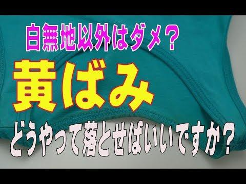 襟の黄ばみはどうやって落とすの? 子供服 家庭で出来る染み抜き実演動画