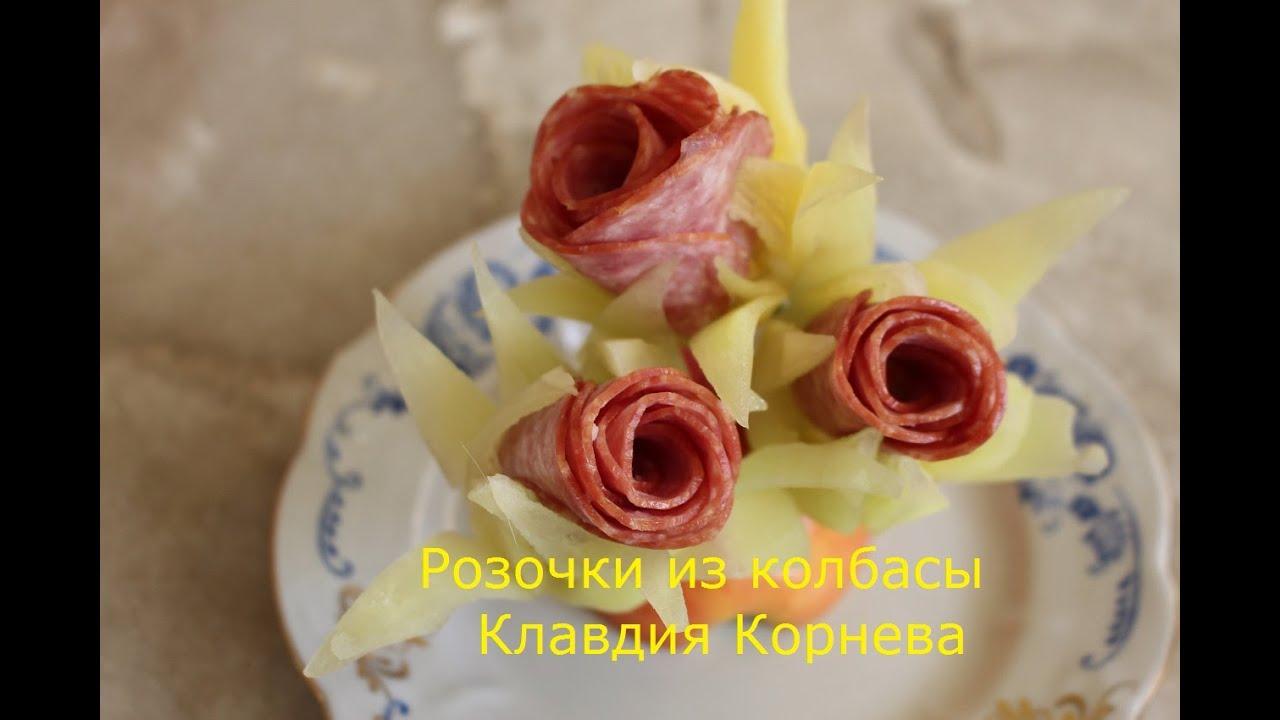 розы из колбасы пошаговое фото что