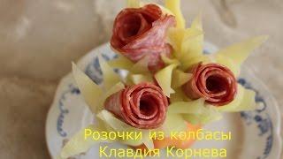 Розочки из колбасы(Сегодня приготовим розочки из колбасы., 2015-10-31T18:46:11.000Z)