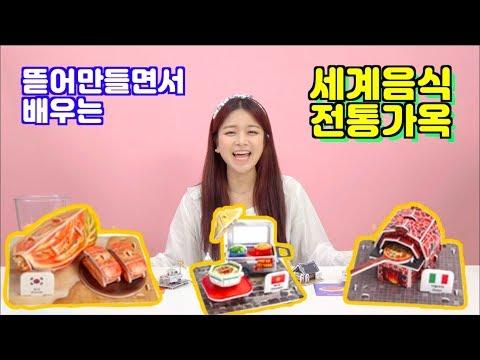 세계문화여행 - 세계의 전통음식