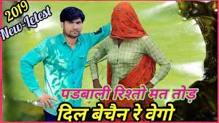 पडबाली रिश्तो मत तोड़ दिल बेचैन रे वेगो || new meena geet dilkhush khat