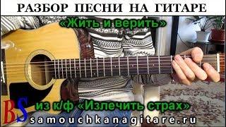 Жить и верить - песня из кф Излечить страх (кавер) Аккорды, Разбор песни на гитаре