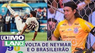 TUDO sobre a volta de NEYMAR e o BRASILEIRÃO | Último Lance