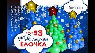 Искусство Аэродизайна. Урок №53. Разнокалиберная елочка из воздушных шаров с декором