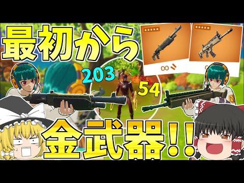 よい か フォート ナイト に 【フォートナイト】シーズン7版!最強武器ランキング【FORTNITE】