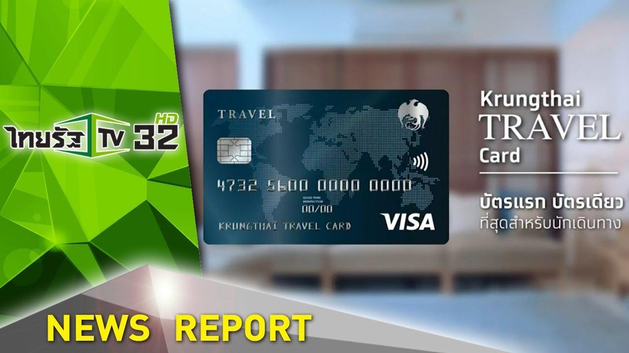 กรุงไทย ทราเวิลการ์ด บัตรเดียวแลกเปลี่ยน 7 สกุลเงินที่พิเศษสุด - YouTube