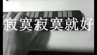 [寂寞寂寞就好 Leave Me Alone] 纯钢琴版 田馥甄 Hebe Tien piano cover by tony chai