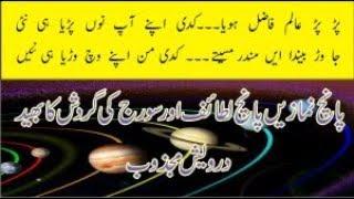 Download Fajar Latifa e Qalab se Esha Latifa e Akhfa Tek Mp3