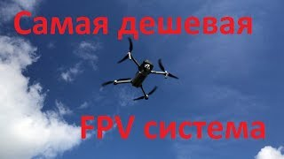 Квадрокоптер Visuo xs809hw настройка FPV системы.