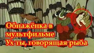 Оголення в мультфільмі ''Ух ти, мовець риба'' | Жовтий Крейда