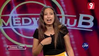 Dima Labes S02   نور الدعاسي : الفرق بين الطفلة و الطفل عند الأم #ComedyClub