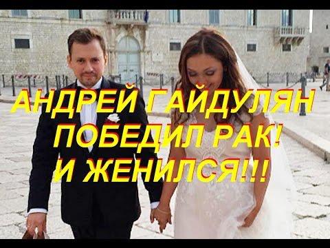 Андрей Гайдулян женился на любимой, которая помогла ему победить рак