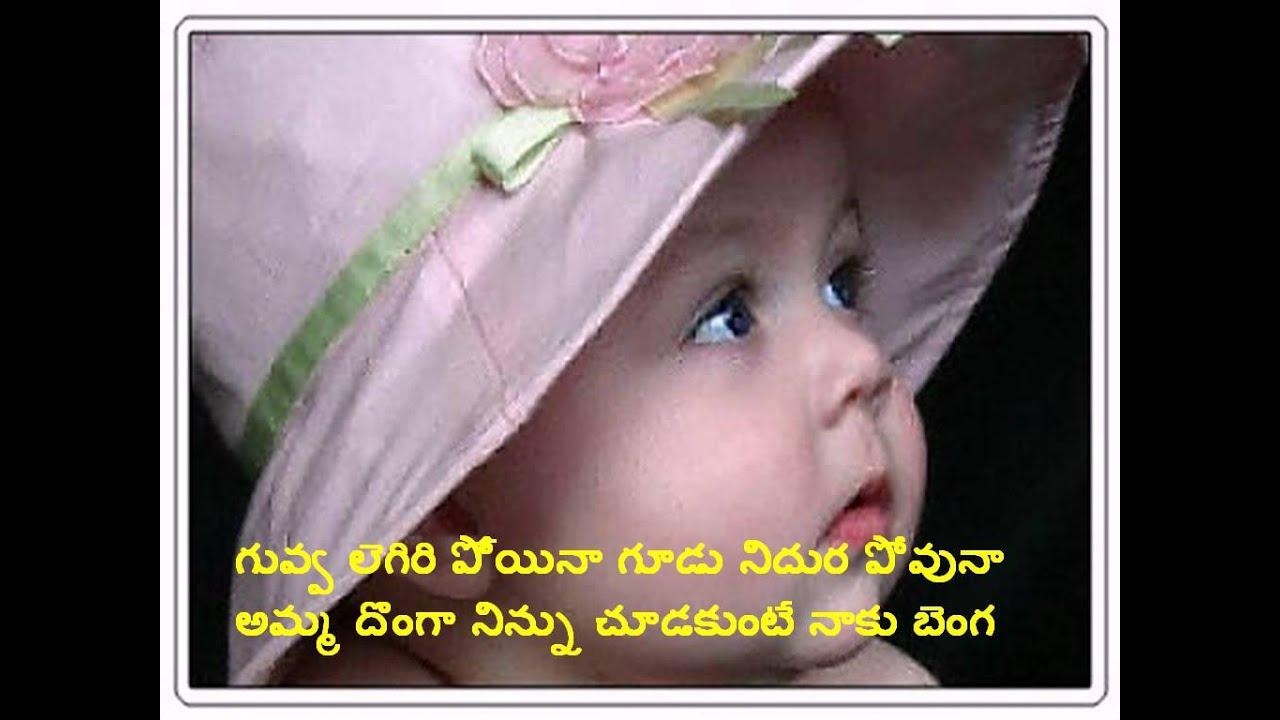Download Amma Donga [ Telugu Song describing Mother's Love ]