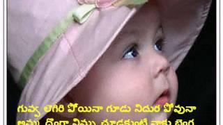 Amma Donga [ Telugu Song describing Mother