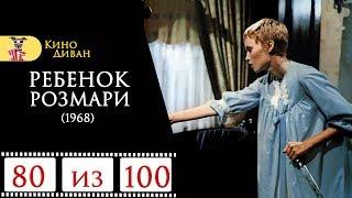 Ребенок Розмари (1968) / Кино Диван - отзыв /