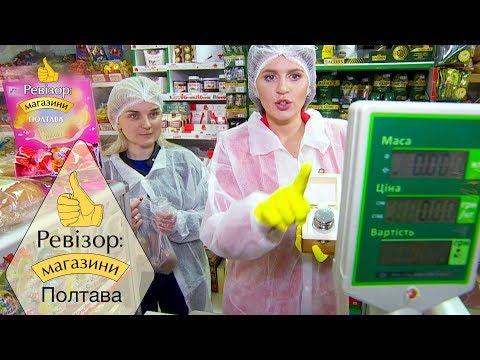 Ревизор: Магазины. 3 сезон - Полтава - 20.05.2019