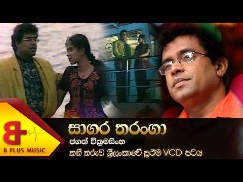 Sagara Tharanga Official Music Video - Jagath Wickramasinghe