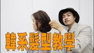 韓系短髮三大重點|八字瀏海怎麼剪