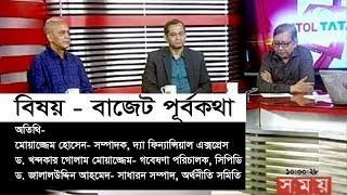 সম্পাদকীয় | বাজেট পূর্বকথা | ০৬ জুন ২০১৮ | Somoy tv News Today | Latest Bangladesh News