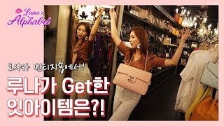 Luna(S4) EP13 – 루나가 오사카 빈티지숍에서 Get한 잇아이템은?!