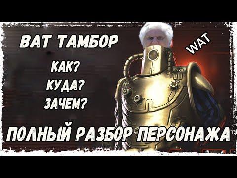 Ват Тамбор - полный разбор персонажа