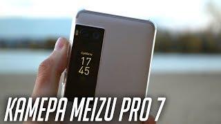 Тест камеры MEIZU PRO 7