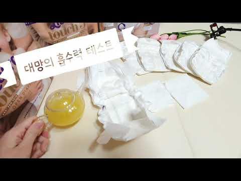 기저귀 맛집 2탄, 리베로 터치 밴드형 기저귀 5단계