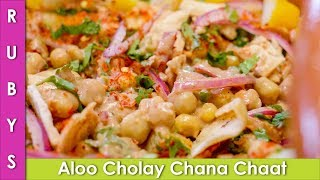 Aloo Cholay Chana Chaat Ramadan Iftari Ideas Recipe in Urdu Hindi - RKK