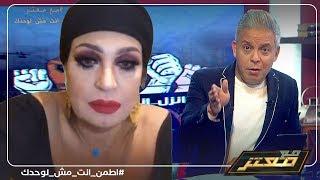 معتز مطر يرد على فيفي عبده بعد سبها وهجومها الشديد على الشعب المصري ..!!