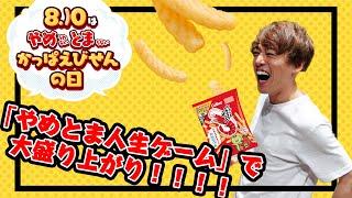 【激闘】不思議なメンバーで!美味しく!楽しく!やめとま人生ゲーム